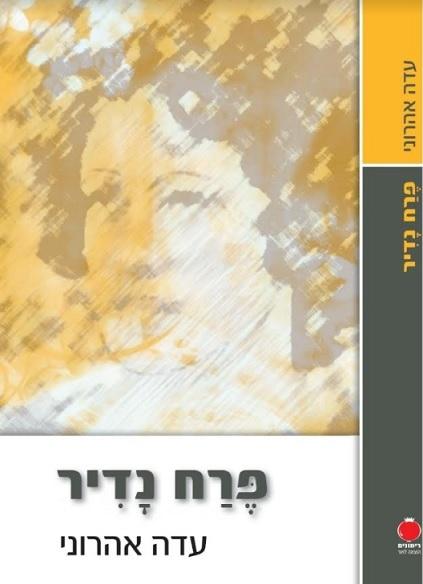 ספר מאת עדה אהרוני